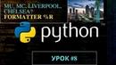 Изучаем Python 2019 8 - Форматирование текста | Обучение программированию на языке Python