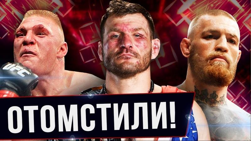 БОЙЦЫ UFC КОТОРЫЕ ОТОМСТИЛИ В РЕВАНШЕ