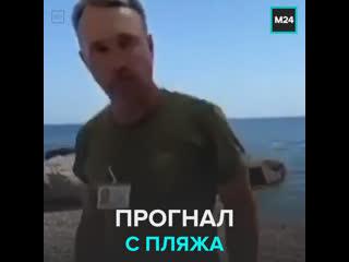 Охранник с нагайкой выгоняет отдыхающих с пляжа  Москва 24
