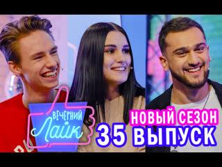 Jony |  Карина Аракелян и Андрей Белашов | Gafur | Вечерний Лайк