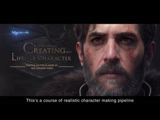 Создание реалистичного персонажа-рыцаря для синематики