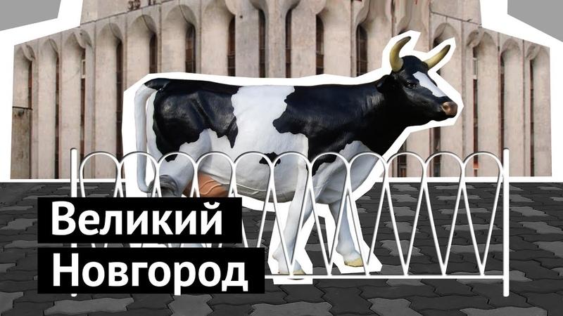 Великий Новгород: парад кубиков и меховая пицца