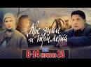 Две зимы и три лета 2013 драма 8 14 серия из 26 HD