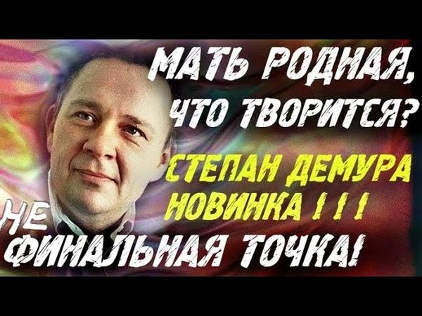 Премьера Степан Демура Экономике писец Золото на рынке и недвижимость в РФ не покупаем