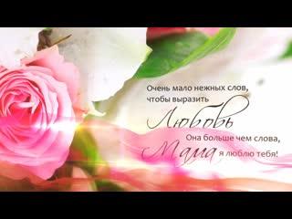 С Днем Матери Красивая музыкальная видео открытка Видео поздравление