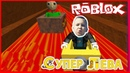 Гонки на коробочках в Roblox за рулем Супер Лева и Папа