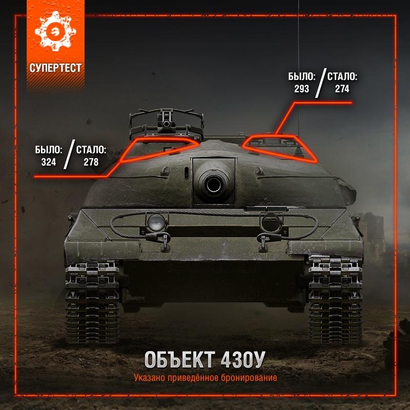 Ребаланс средних танков: Progetto 65 и Объект 430У, изображение №1