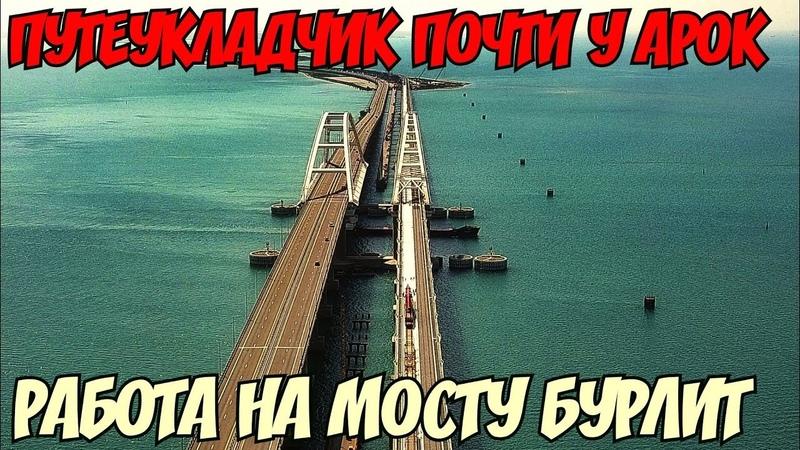 Крымский мост 04 07 2019 Путеукладчик почти у АРКИ Идёт укладка РШР Работает ЭЛБ 4К Скоро смычка