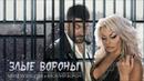Мила Кузнецова и Василий Ворон - Злые Вороны (2020)
