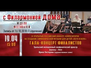 #сфилармониейдома: Гала-концерт финалистов IV Открытого конкурса композиторов на создание симфонической музыки Петя и волк