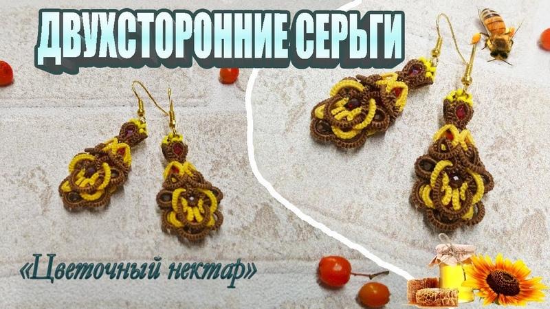 МК ДВУХСТОРОННИЕ СЕРЬГИ Цветочный нектар/Фриволите/Анкарс/Tatting