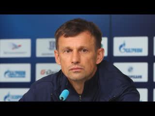 Динамо  Зенит: пресс-конференция Сергея Семака перед матчем
