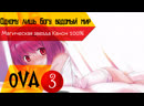 Одному лишь Богу ведомый мир Магическая звезда Канон 100 / Magical☆Star Kanon 100 / マジカル☆スター かのん100% - OVA 3