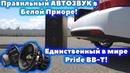 Единственный в мире Pride BB-Т! Правильный АВТОЗВУК в Белой Приоре!