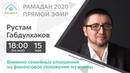 LIVE! Влияние семейных отношений на финансовое положение мужчины Рустам Габдулхаков