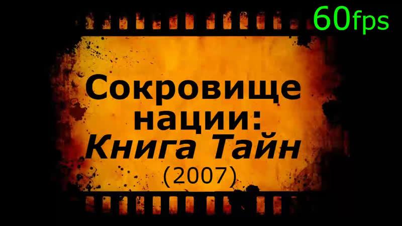 Кино АLive 1624 N a t i o n a l T r e a s u r e2=07 MaximuM