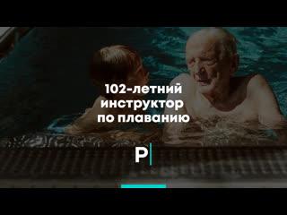 102-летний инструктор по плаванию
