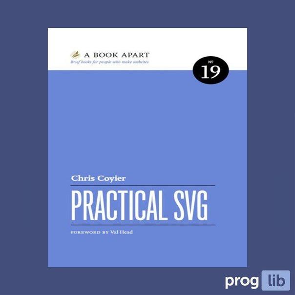 Practical SVG (2016)Автор: Chris Coyier#frontend@proglib