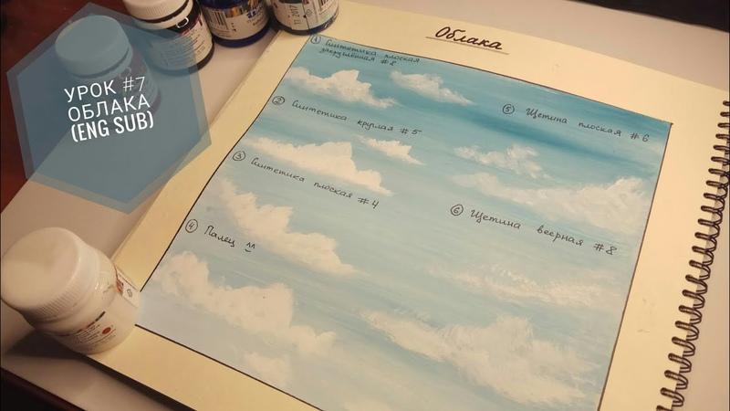 Уроки рисования с нуля 7 Облака (eng sub) Drawing lessons 7 Clouds