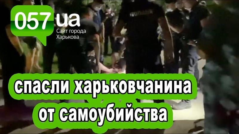 Угрожал порезать вены и ранил полицейского в Харькове копы спасли мужчину от самоубийства