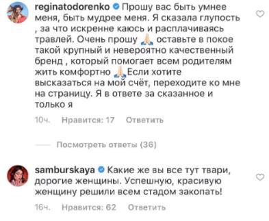 Женщины просят лишить Регину Тадаренко рекламного контракта.