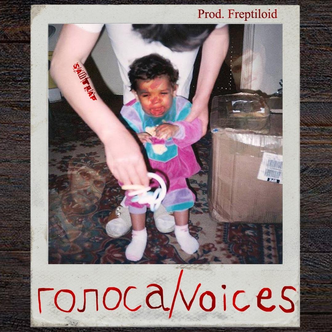 FREPTILOID & Danny Lil Sawtrap - Голоса/Voices