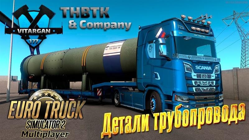 Стрим ETS2 MP ТНВТК V C Детали трубопровода