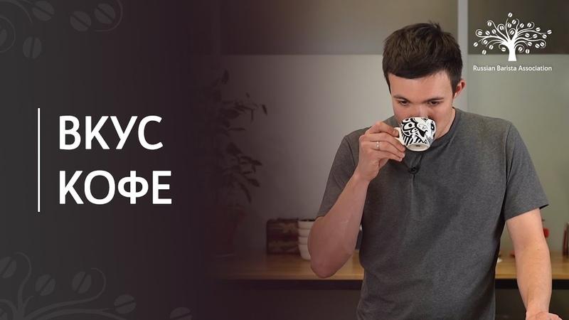 Вкус кофе термины бариста