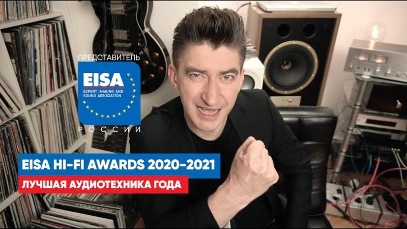 Лучшая аудиотехника года EISA Hi-Fi Awards 2020-2021