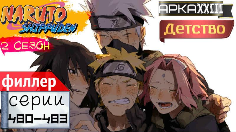 Наруто Ураганные хроники Naruto Shippuuden ナルト- 疾風伝 - 480-483 серии