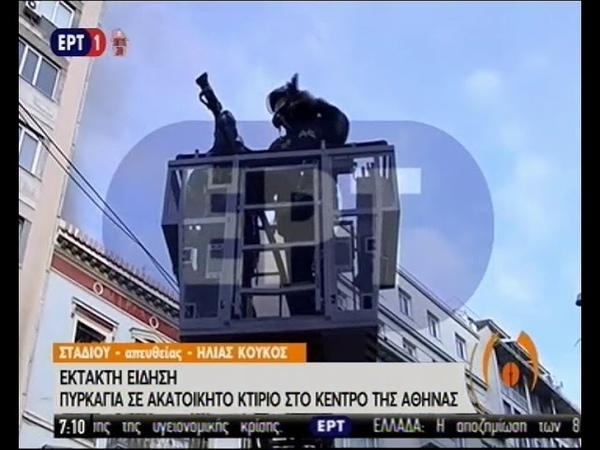 Έκτακτη είδηση πυρκαγιά σε ακατοίκητο σπίτι στο κέντρο της Αθήνας