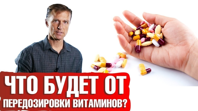 Вред передозировки витаминов и питательных веществ