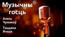 Музычныя госці: Алесь Чумакоў і Таццяна Ячная