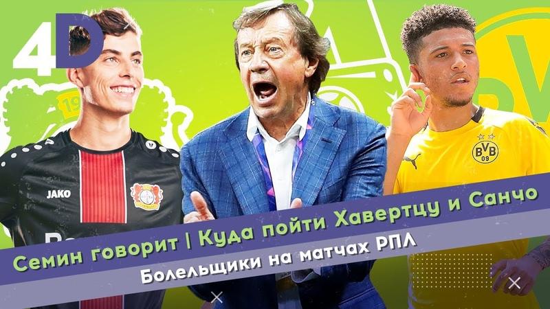 Семин говорит Куда пойти Хавертцу и Санчо Болельщики на матчах РПЛ