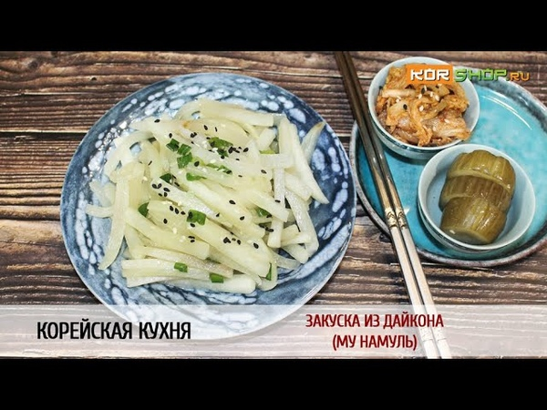 Корейская кухня Закуска из дайкона Му намуль