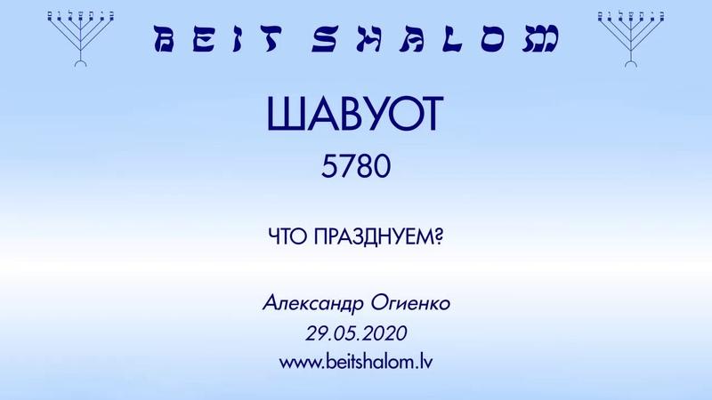 «ШАВУОТ» 5780 «ЧТО ПРАЗДНУЕМ?» А.Огиенко (29.05.2020)