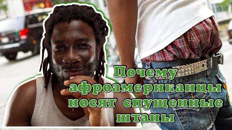 Почему афроамериканцы носят спущенные штаны