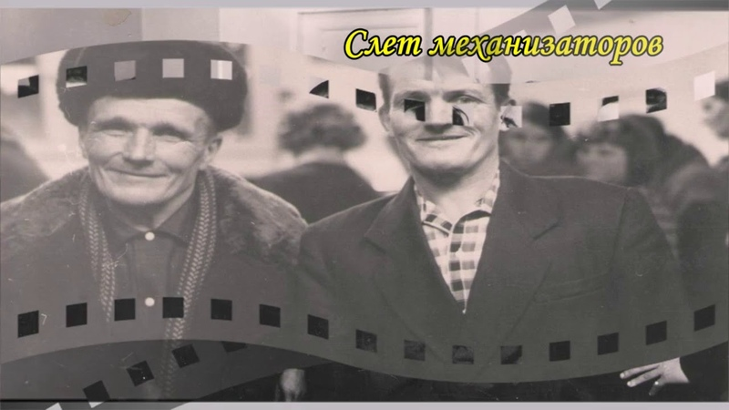 Взгляд из прошлого колхоз Активист