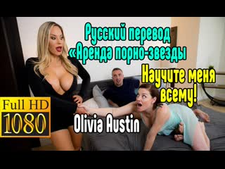 Olivia Austin  Секс со зрелой мамкой секс порно эротика sex porno milf brazzers anal blowjob milf anal