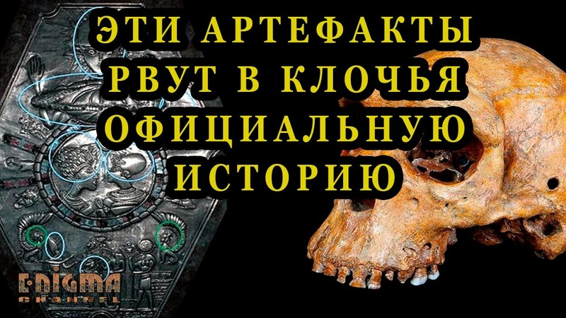Пришельцы на медальоне фараона и древний череп с пулей в голове
