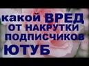 Какой ВРЕД от накрутки ПОДПИСЧИКОВ на канале Ютуб и что же делать==Виталий Голованов