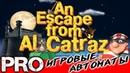 AN ESCAPE FROM ALCATRAZ Побег из Алькатраса обзор игрового слота от компании БЕЛАТРА