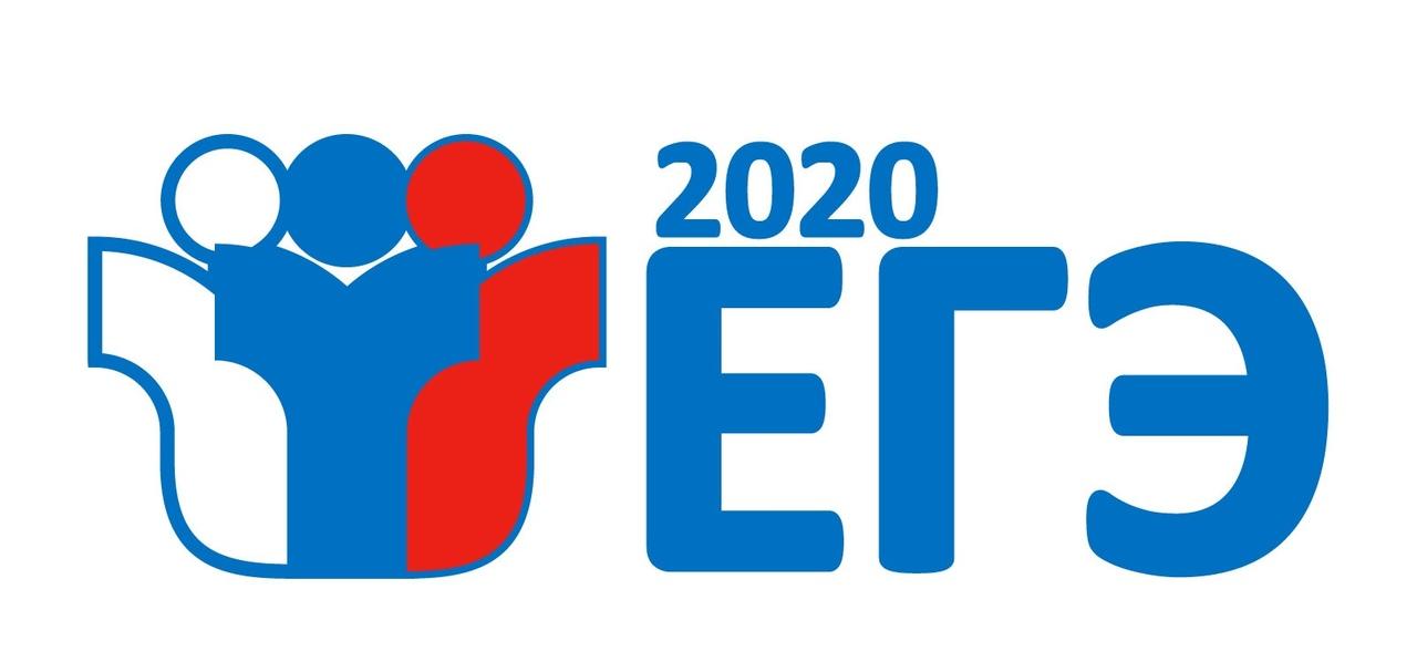 Управление образования города Таганрога информирует участников ЕГЭ-2020