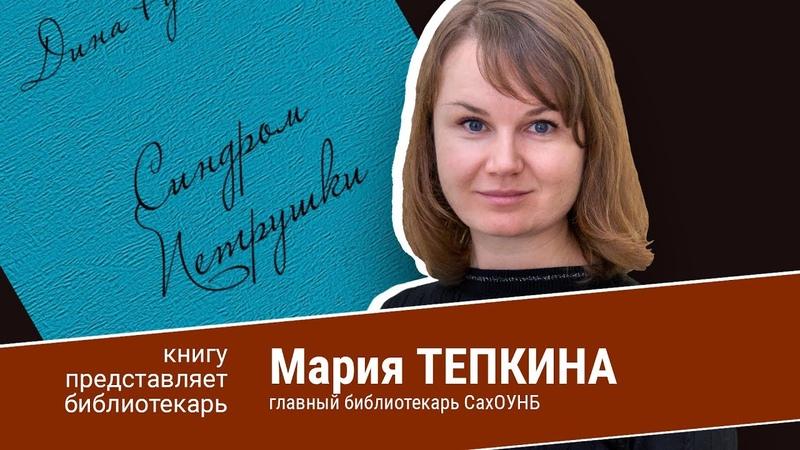 Книгу представляет библиотекарь Мария Тепкина