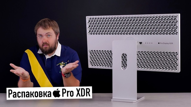 Распаковка Apple Pro Display XDR 6K за 459 000 рублей почему так дешево