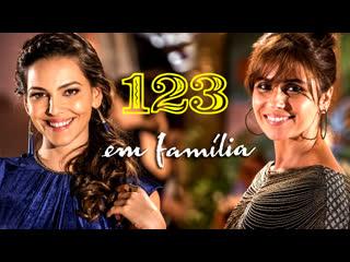 В Семье - 123 серия (субтитры TeleNovelas Brasil)