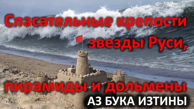 Спасательные крепости звезды Руси пирамиды и дольмены АЗ БУКА ИЗТИНЫ РУСЬ 22