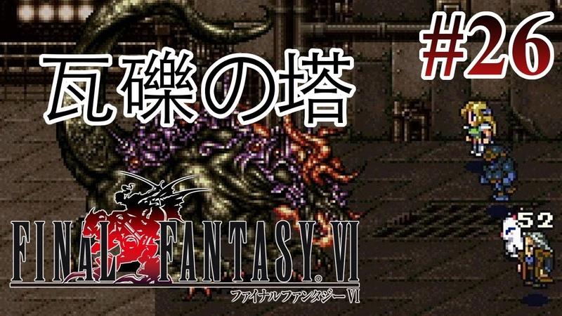 実況 「ファイナルファンタジーVI」Part 26 FF6