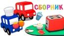 Развивающие мультики про машинки - 4 машинки на кухне - Мультсериал для малыше все серии подряд