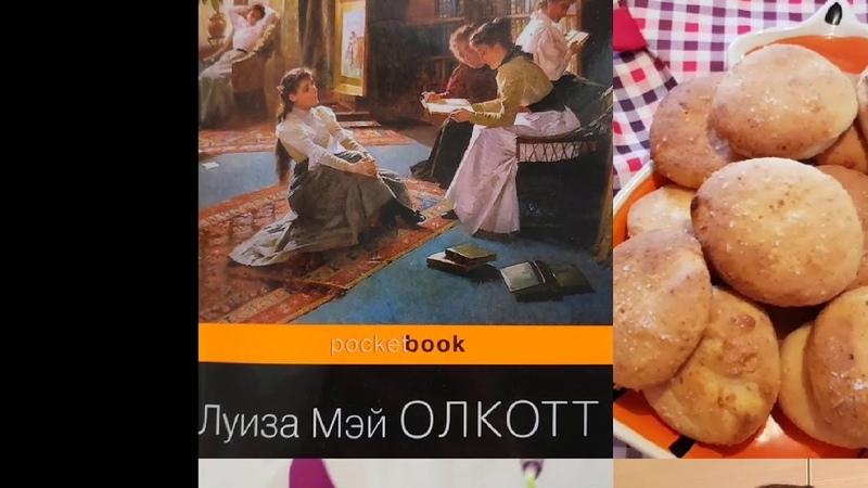 2 Читаю и вышиваю Дубовую рощу от Luca's😊 Луиза Мэй Олкотт Хорошие жёны
